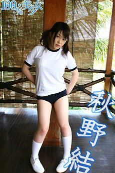 @misty [MED-ohp-019] 秋野結 / 100%美少女 秋野結