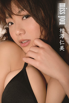 @misty [WFS_FDGD-0121] 相澤仁美 / miss you