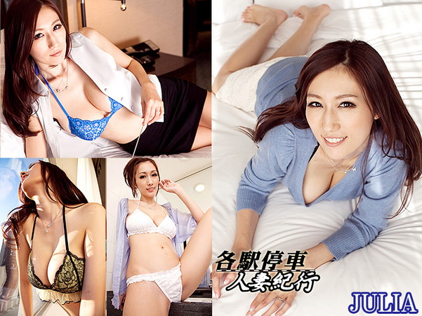 @misty [KINT_UGM127] JULIA / 各駅停車人妻紀行 JULIA