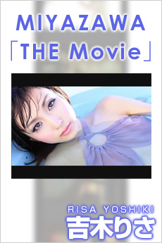 @misty [WRKS_MIYA_005] 吉木りさ / MIYAZAWA「THE Movie」 吉木りさ