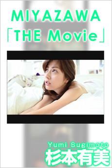 @misty [WRKS_MIYA_015] 杉本有美 / MIYAZAWA「THE Movie」 杉本有美