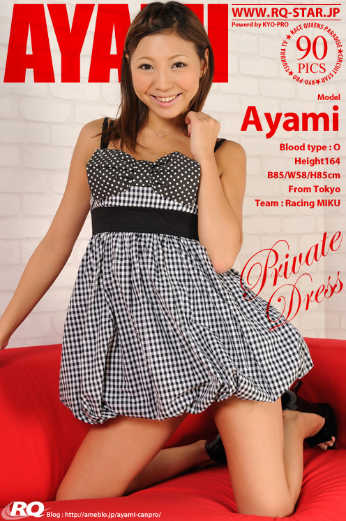 RQ-Star [P00392] Photo No.00392 Ayami AYAMI 私服 高画質フォト